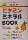 ビタミンミネラルbook