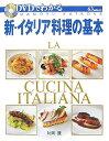 新・イタリア料理の基本 DVDでわかる [ 片岡護 ]