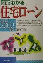 図解わかる住宅ローン(2002ー2003年版)