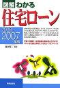 図解わかる住宅ローン(2006ー2007年版)