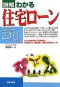 図解わかる住宅ローン(2010-2011年版)