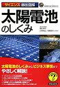 【送料無料】太陽電池のしくみ