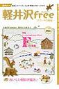 軽井沢free(2013〜'14年)