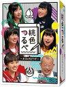 桃色つるべーお次の方どうぞー Blu-rayBOX【Blu-...
