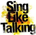 風が吹いた日 (初回限定盤) [ Sing Like Talking ]