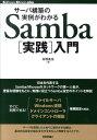 サーバ構築の実例がわかるSamba「実践」入門 [ 高橋基信 ]