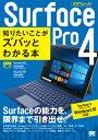 Surface Pro 4知りたいことがズバッとわかる本 Surface3/Proシリーズ&Windows1 (ポケット百科) [ 橋本和則 ]