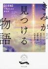 きみが見つける物語(恋愛編)