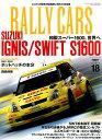 RALLY CARS(Vol.18) SUZUKI IGNIS/SWIFT S1600 和製スーパ (サンエイムック)