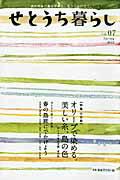 せとうち暮らし(vol.07(Spring 2) 瀬戸内海に暮らす幸せ、見つけにいこう。 特集:小豆島