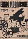 映画音楽の巨匠/エンニオ・モリコーネの世界 [ エンニオ・モリコーネ ]