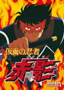 仮面の忍者 赤影 DVD-BOX デジタルリマスター版 [ ...