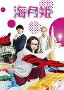海月姫【Blu-ray】 [ 能年玲奈 ]