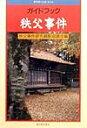 秩父事件 ガイドブック (新日本guide book) [ 秩父事件研究顕彰協議会 ]