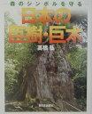 日本の巨樹・巨木