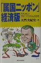 「属国ニッポン」経済版 アメリカン・グローバリズムと日本 [ 大門実紀史 ]