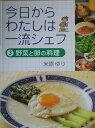 今日からわたしは一流シェフ(3) 野菜と卵の料理