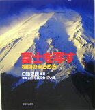 富士を写す [ 白籏史朗 ]