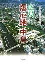 広島爆心地中島