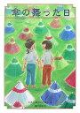 傘の舞った日 [ 日本児童文学者協会 ]