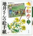 ちい散歩地井さんの絵手紙(第3集)