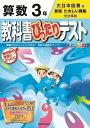 教科書ぴったりテスト算数3年 大日本図書版新版たのしい算数完全準拠