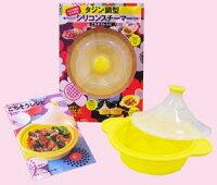 タジン鍋型電子レンジシリコンスチーマー付き!ごちそうレシピ