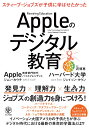 Appleのデジタル教育 スティーブ ジョブズが子供に学ばせたかった ジョン カウチ