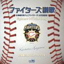 北海道日本ハムファイターズ公式球団歌::ファイターズ讃歌 [ 速水けんたろう ]