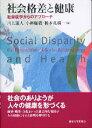 社会格差と健康 社会疫学からのアプローチ [ 川上憲人 ]
