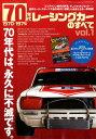 70年代レーシングカーのすべて(VOL.1) 70年代は、永遠に不滅です。 (サンエイムック)