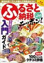 ふるさと納税ニッポン!冬号2016-2017 絶対お得!1万人が選んだ特産品はコレ!
