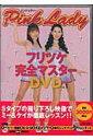ピンク・レディーフリツケ完全マスターDVD(vol.1)