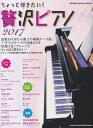ちょっと弾きたい!贅沢ピアノ(2017) (シンコー・ミュージック・ムック) [ クラフトーン ]