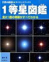 1等星図鑑 全21個の特徴がすべてわかる (子供の科学 サイエンスブックス) 藤井旭