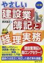 やさしい建設業簿記と経理実務5訂版 [ 鈴木啓之(会計士) ]