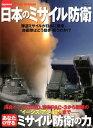 日本のミサイル防衛 (イカロスMOOK)