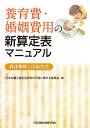 養育費・婚姻費用の新算定表マニュアル 具体事例と活用方法 [ 日本弁護士連合会両性の平等に関する委員