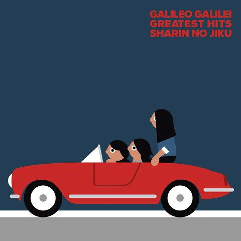 車輪の軸 (初回限定盤 2CD+DVD) [ Galileo Galilei ]