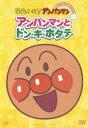 それいけ アンパンマン ぴかぴかコレクション::アンパンマンとドン キ ホタテ 戸田恵子