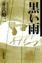 黒い雨改版 [ 井伏鱒二 ]