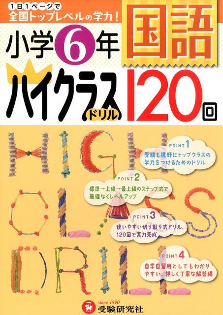 小学6年 国語 ハイクラスドリル 1日1ページで...の商品画像
