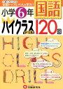 小学6年 国語 ハイクラスドリル 1日1ページで全国トップレベルの学力! [ 小学教育研究会 ]