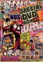 パチンコ必勝ガイドVENUS SPECIAL DVD BOX(vol.3)