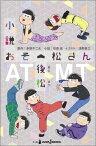 小説おそ松さん 後松 (JUMP j BOOKS) [ 石原 宙 ]