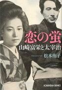 恋の蛍 山崎富栄と太宰治
