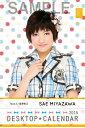 宮澤佐江 AKS2015 カレンダー SKE SKE48 発行年月:2014年12月中旬 ISBN:4971869374068 本 カレンダー・手帳・家計簿