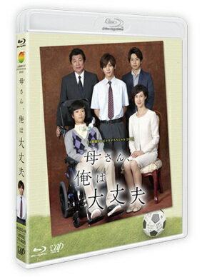 母さん、俺は大丈夫 【Blu-ray】 [ 山田涼介 ]...:book:17576304