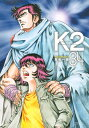 K2(34) (イブニングKC) [ 真船 一雄 ]...