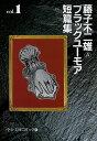 藤子不二雄Aブラックユーモア短篇集(1) [ 藤子不二雄A ]